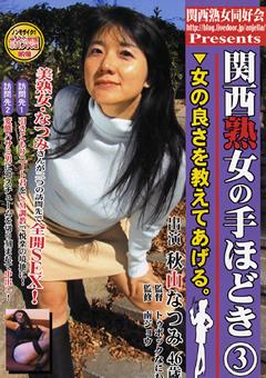 関西熟女の手ほどき3 秋山なつみ