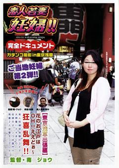 素人若妻妊婦【東京浅草出張編】