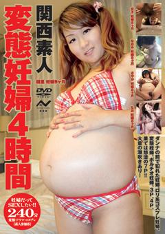 関西素人 変態妊婦4時間