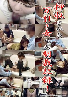 押収された万引き女への制裁記録!
