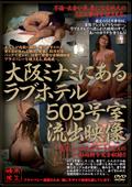 大阪ミナミにあるラブホテル503号室 流出映像