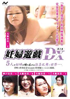妊婦遊戯DX 第3巻