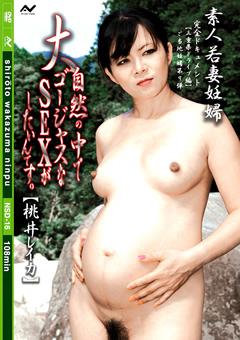 素人若妻妊婦【三重県ドライブ編】