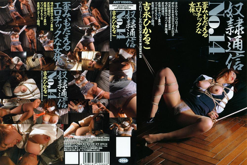 奴隷通信 No.14