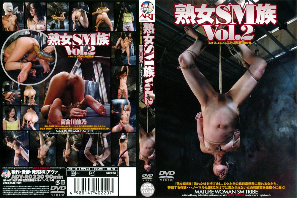熟女SM族 Vol.2 百合川佳乃