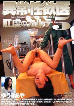 異常性欲医肛虐のカルテ5