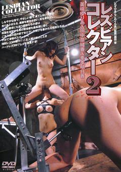 レズビアンコレクター2
