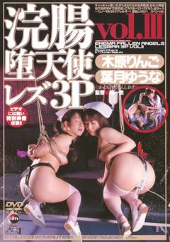 浣腸堕天使レズ3P vol.3