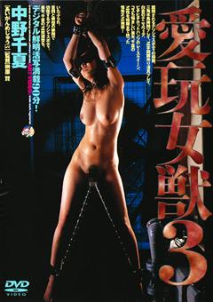 愛玩女獣3