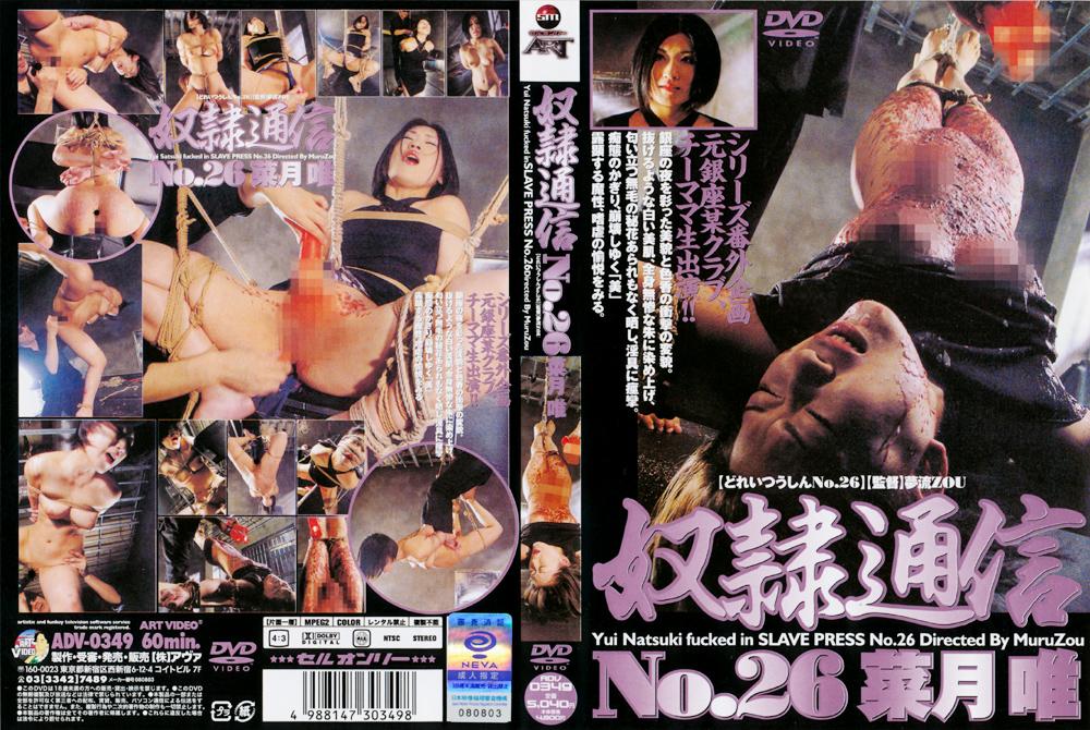 奴隷通信 No.26