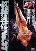 奴隷通信 No.27|人気のアナル動画DUGA