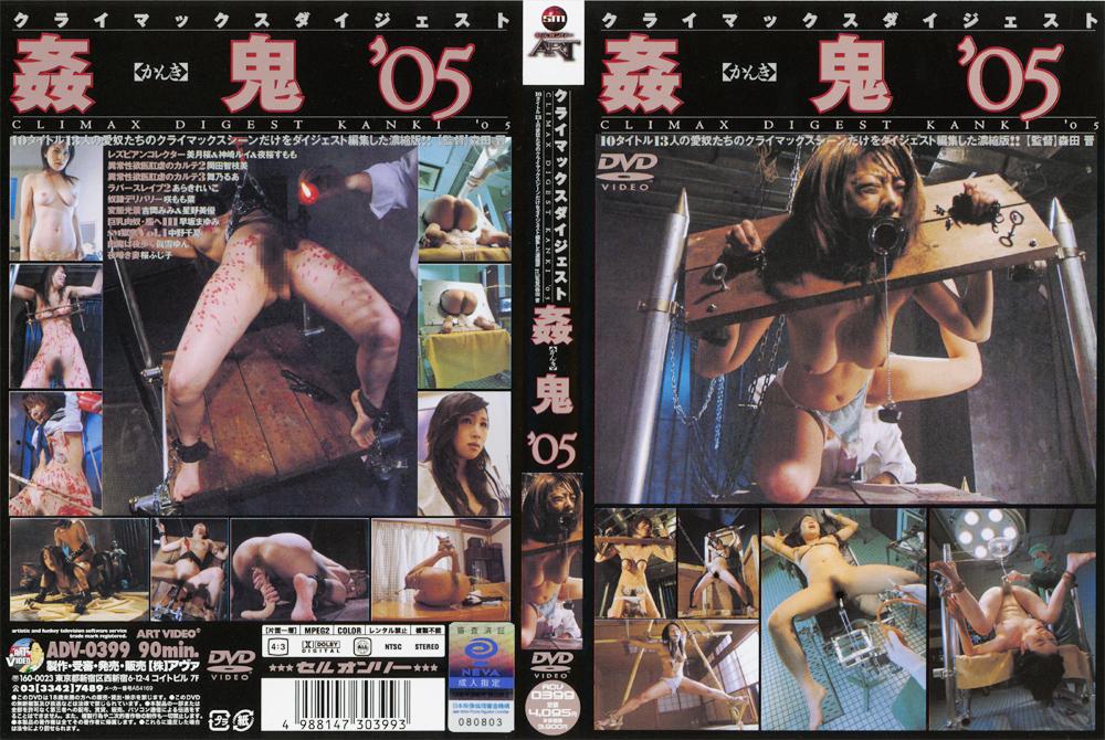 クライマックスダイジェスト 姦鬼 '05
