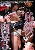 恥縛の肉宴3 星野なつみ|人気のSM動画DUGA