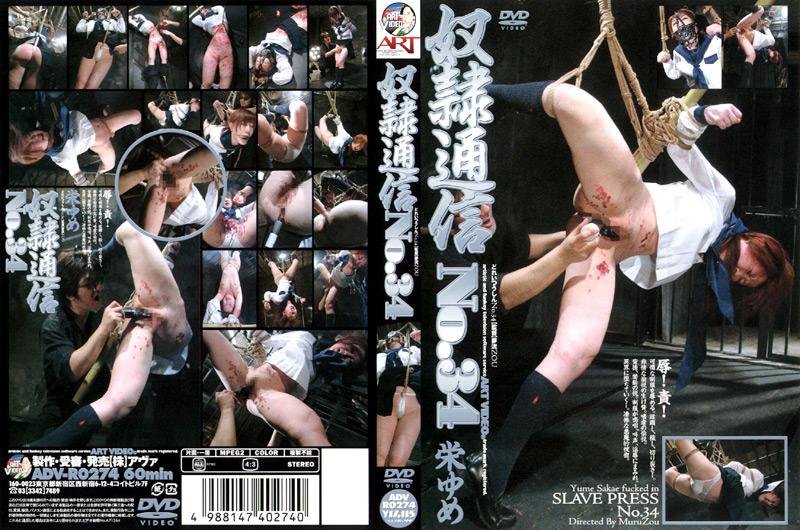 奴隷通信 No.34