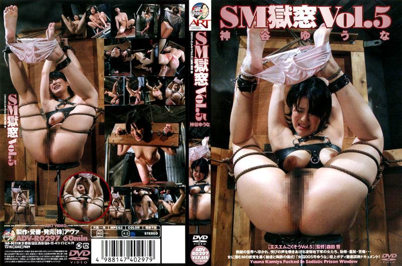SM獄窓 Vol.5