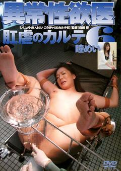 異常性欲医肛虐のカルテ6