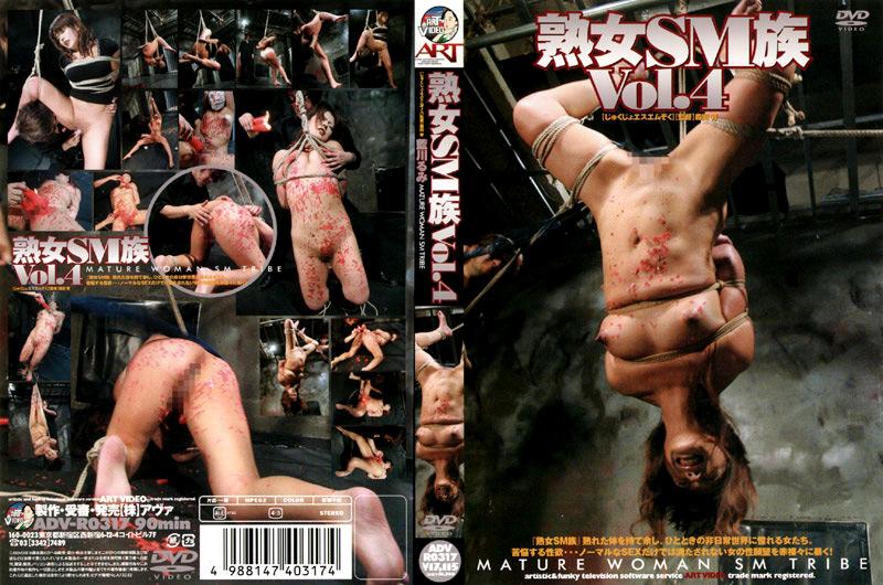 熟女SM族 Vol.4 藍川るみ