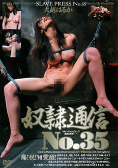 奴隷通信 No.35