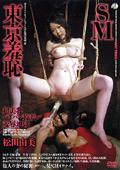 SM東京羞恥 超美乳パイパン若妻羞辱地獄 松田由美