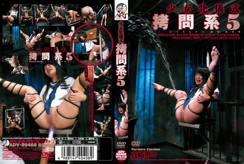 少女牝儀式 拷問系5