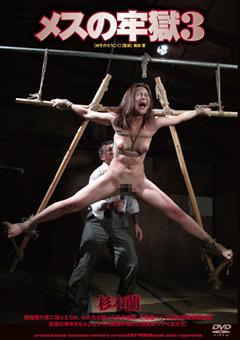 メスの牢獄3 杉本蘭