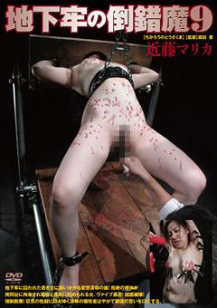 地下牢の倒錯魔9 近藤マリカ