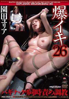 爆イキ26 園田ユリア