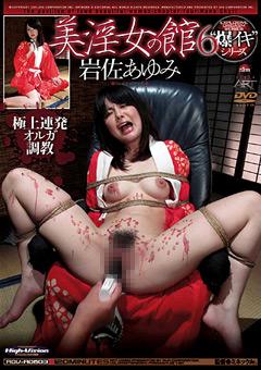 美淫女の館6 岩佐あゆみ