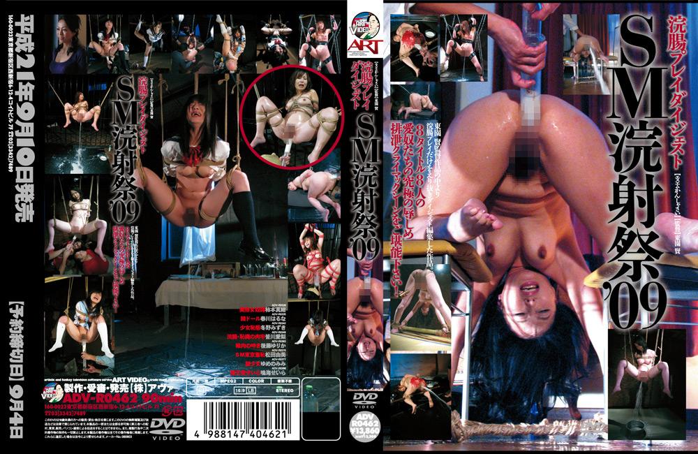 SM浣射祭'09