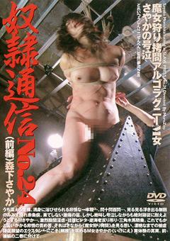 奴隷通信 No.24(前編)…》【艶姫100選】ロゼッタ