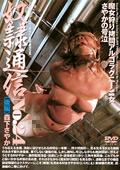 奴隷通信 No.24(後編)|人気の緊縛動画DUGA