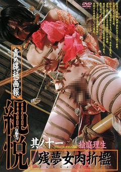 【桧庭理生動画】責め縄秘画報-縄悦-其ノ十一-桧庭理生-SM