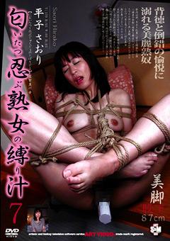 【平子さおり動画】匂いたつ忍ぶ熟女の縛り汁7-平子さおり -SM