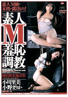 【小川里美動画】素人M羞恥調教 -SM
