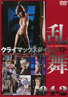 【平井愛香動画】乱らんまい舞'04-2 -SM