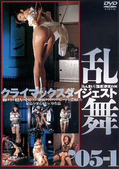 【梅宮かおる動画】乱らんまい舞'05-1 -SM