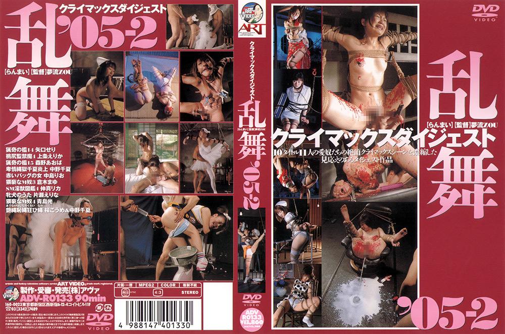 乱らんまい舞'05〜2