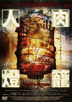 人肉燈籠~レオン・カーファイ