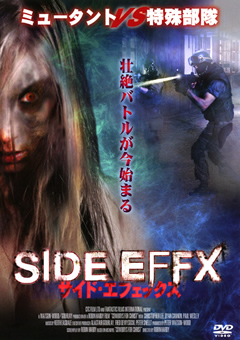 SIDE EFFX サイド・エフェックス~エロイーズ・ジョゼフ