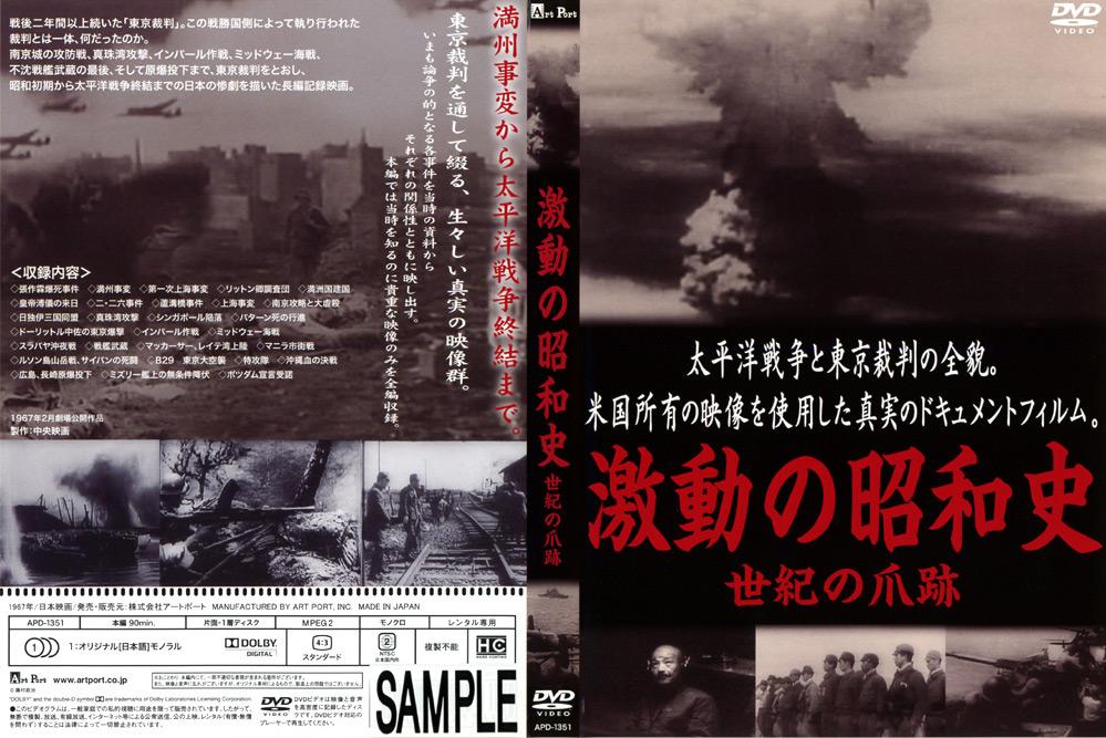 ドキュメント 太平洋戦争, 東京裁判
