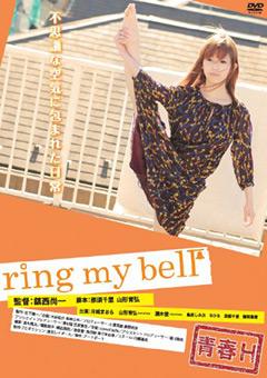 青春H ring my bell~月城まおら