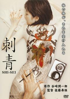 刺青 SI-SEI~吉井怜