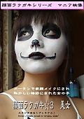 顔面ラクガキ☆3