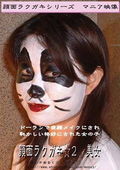 顔面ラクガキ☆2
