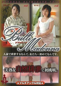 ブリマドンナ 西本かつの 相田紀子