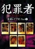 犯罪者 CRIMINAL 実録レ○プ犯 Part2