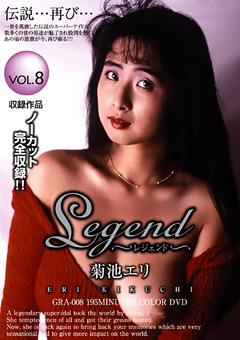 Legend VOL.8 菊池エリ