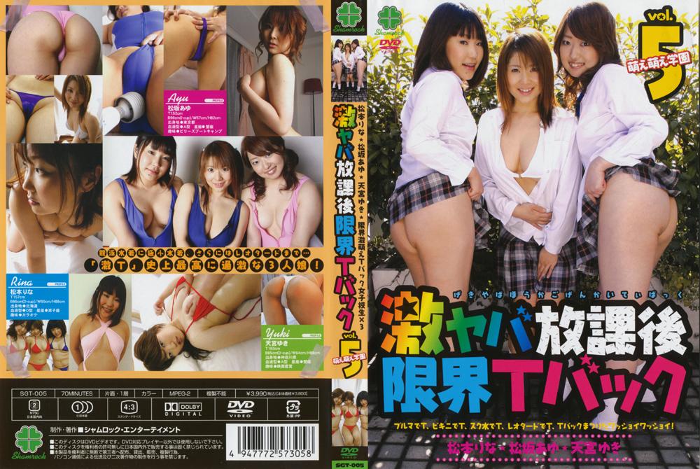激ヤバ放課後 限界Tバック vol.5