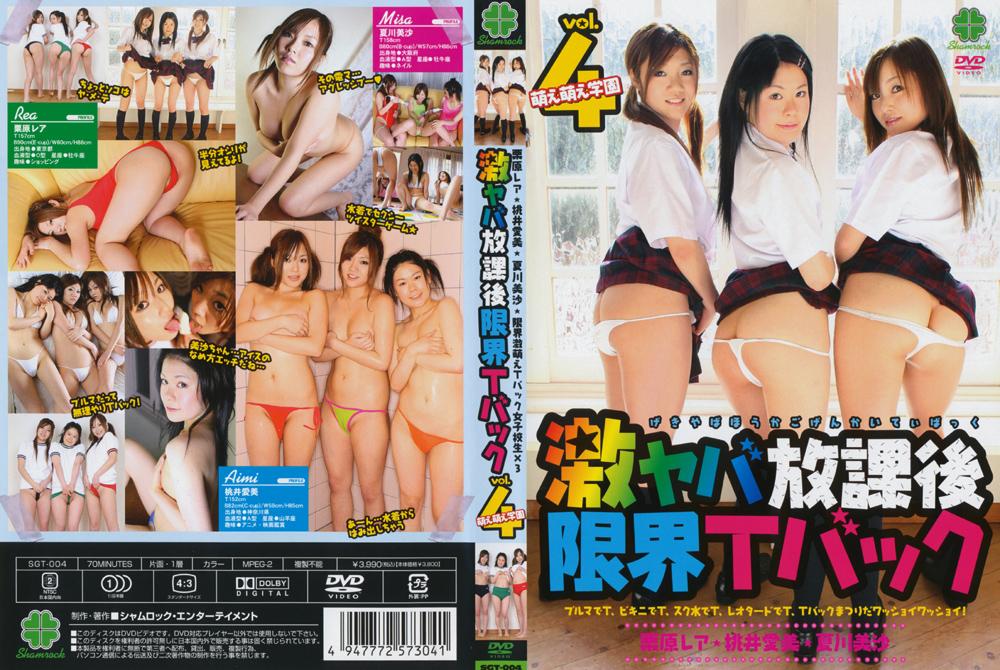 激ヤバ放課後 限界Tバック vol.4