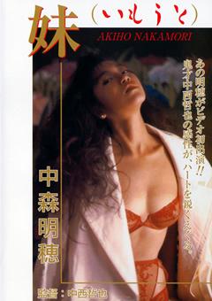 Legend Gold 妹 中森明穂